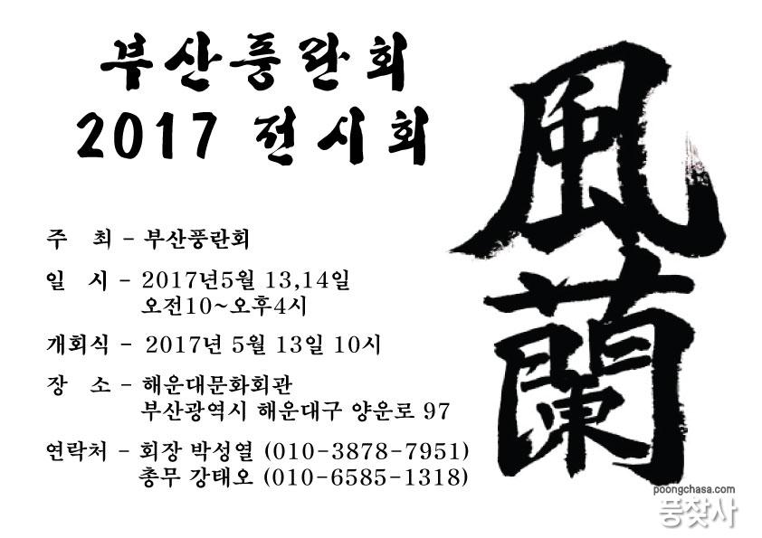 전시회안내.jpg : 2017년 부산풍란회 전시회에 초대합니다.